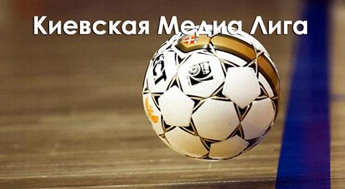 Чемпионат Украины по футзалу среди СМИ! Приглашаем команды!