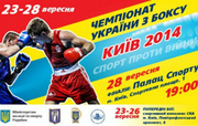 В Киеве стартует чемпионат Украины по боксу