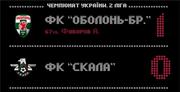 Стрыйская Скала обратилась к ФФУ, ПФЛ и Коллине