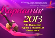«Карпатія - 2013»: ПРОТОКОЛИ - ОБНОВЛЕНО
