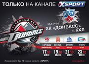 Донбасс проведет выездную серию против лидеров