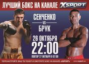 Канал XSPORT покажет бой Сенченко - Брук
