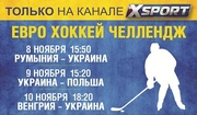 Евро хоккей челлендж - на XSPORT и Sport.ua