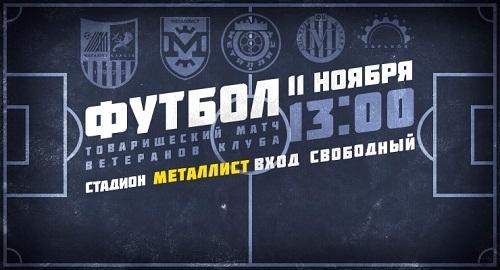 11-го ноября Маркевич вновь выйдет на футбольное поле