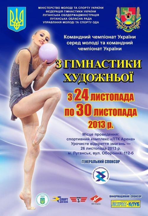 Стартует чемпионат Украины по художественной гимнастике
