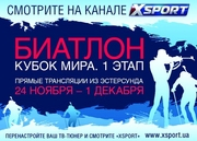 Сезон биатлона начинается на телеканале XSPORT + ВИДЕО