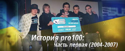 История одной команды: pro100. Часть первая.