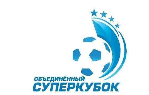 Матчи Объединенного Суперкубка покажут Футбол 1 и Футбол 2