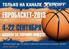 График трансляций Евробаскета - 2013 на XSPORT и Sport.ua