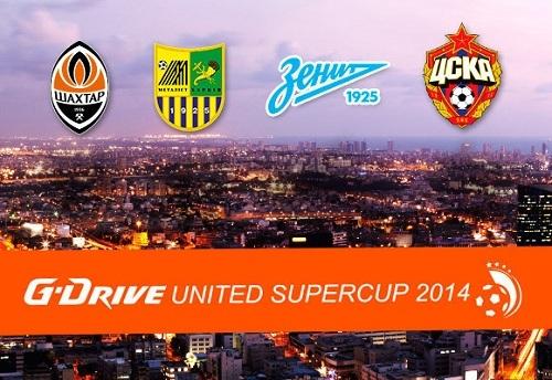 Объединенный Суперкубок: общий итог и турнирная таблица