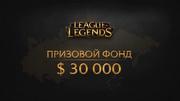 SLTV анонсировали открытие турнира по League of Legends