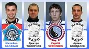 Определены лауреаты хоккейного сезона в Украине