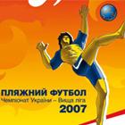 Пляжний футбол: Одеса проти Києва