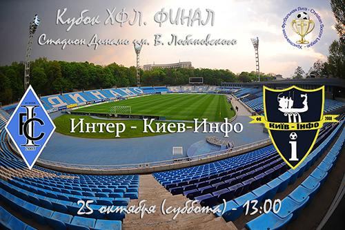 Приди на финал Кубка ХФЛ - выиграй призы от Динамо Киев!