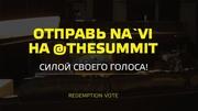 Голосуй за Natus Vincere на The Summit!