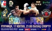 Украинские атаманы и Команда боксеров России сделали вес