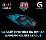Сделай прогноз на гранд-финал Wargaming League 2015!