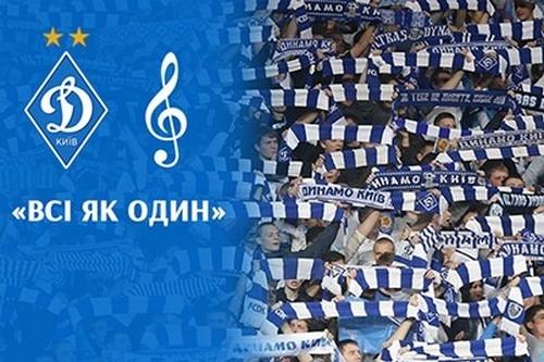 Украинский рэпер посвятил песню киевскому Динамо