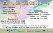 AKVILON SUN CUP 2015. Приглашаем команды!