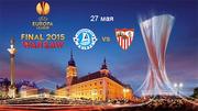 Поддержи Днепр в финале Лиги Европы в Варшаве!