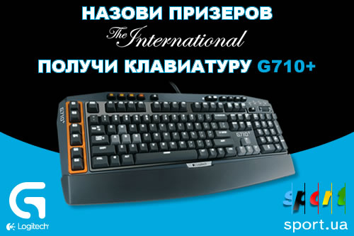 Результаты конкурса прогнозов на финал The International 5