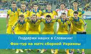 Едем на выезд на матч сборной Украины в Словакию!