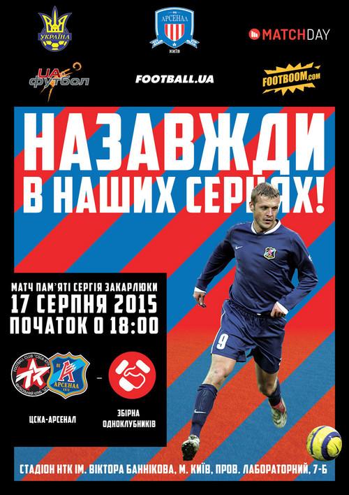 В матче памяти Закарлюки сыграют звезды украинского футбола