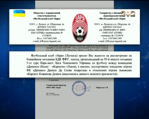 Заря просит наказания для игрока Динамо