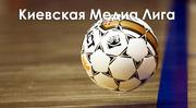 Киевская Медиа Лига: состоялась жеребьевка турнира!
