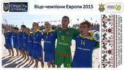 Пляжный футбол: Украина поедет на Межконтинентальный Кубок