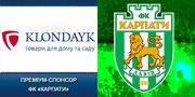 Преміум-спонсор ФК «Карпати» — KLONDAYK — тепер українською