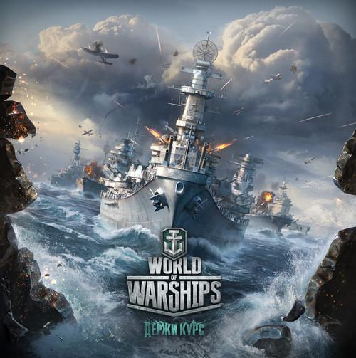 Всем кораблям взять курс на релиз!