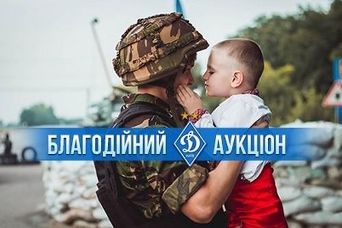 Киевское Динамо проведет благотворительный аукцион
