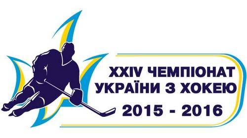 ФХУ представила календарь чемпионата Украины 2015/16
