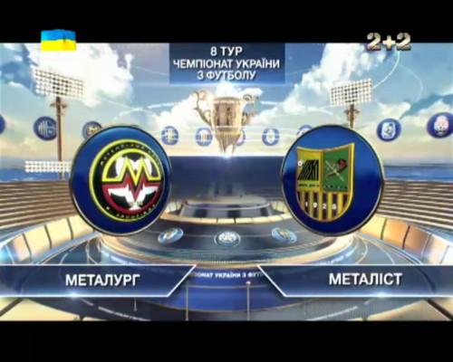 Металлург Запорожье - Металлист - 0:0. Видеообзор матча