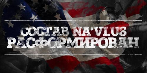 Американский состав Natus Vincere расформирован