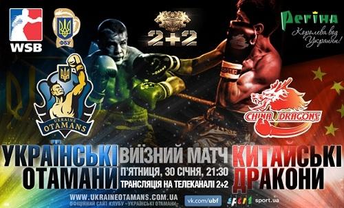 Украинские атаманы назвали состав на матч против китайцев