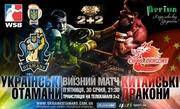 Состав пар матча Украинские атаманы – Китайские драконы