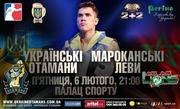 «Украинские атаманы» примут марокканцев во Дворце спорта