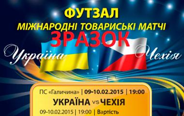 Квитки на матчі Україна – Чехія у продажу!