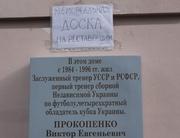 Барельеф Прокопенко сняли спустя два дня после открытия
