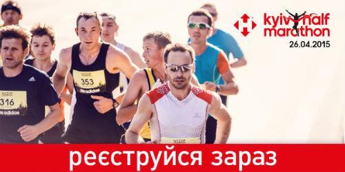 Открылась регистрация на Kyiv Half Marathon 2015