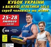В Тбилиси от Украины поедут сильнейшие из самых сильных