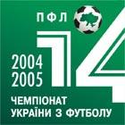 Донецкий Металлург выигрывает битву в Луцке и входит в тройку лидеров