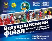 ШФЛУ: офіційний постер та проморолик турніру