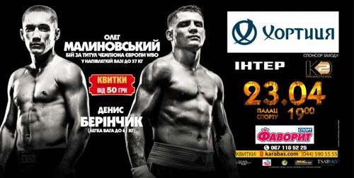 Промо-ролик вечера бокса K2 Promotions Ukraine