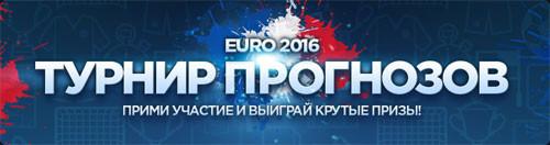 Турнир прогнозов на матчи Евро 2016 от ЗОНА51