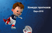 Конкурс прогнозов Sport.ua: выходим на старт!