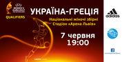 Украина – Греция на Арене Львов