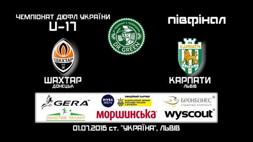 Шахтер U-17 - Карпаты U-17 - 0:2. Видео матча